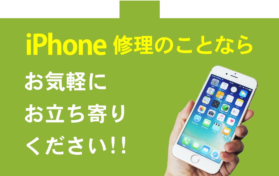 iPhone(アイフォン)修理のことならお気軽にお立ち寄りください