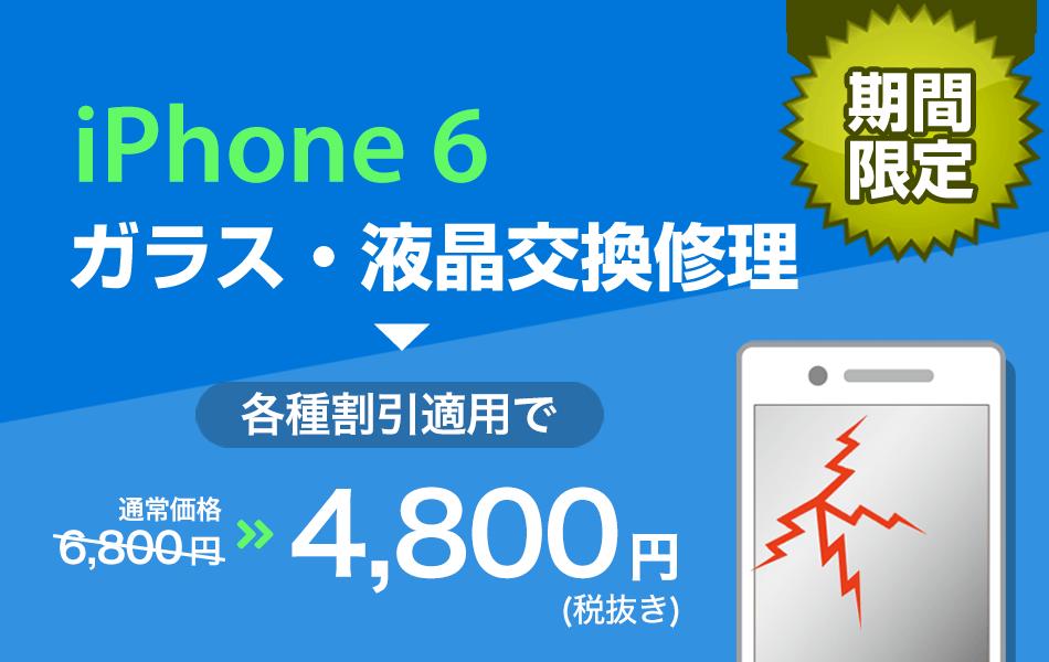 iPhone6 ガラス・液晶交換修理5000円