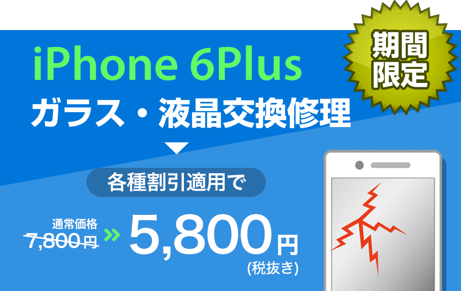 iPhone6Plus ガラス・液晶交換修理6000円