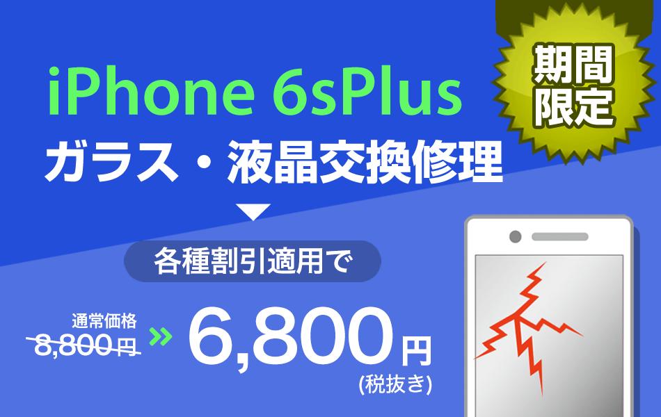 iPhone6sPlus ガラス・液晶交換修理7500円