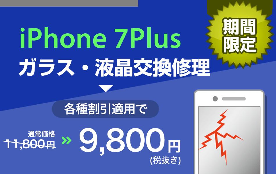 iPhone7Plus ガラス・液晶交換修理10000円