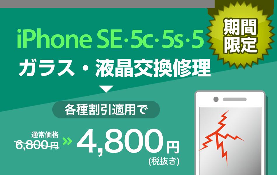 iPhoneSE/iPhone5s/iPhone5c/iPhone5 ガラス・液晶交換修理5000円