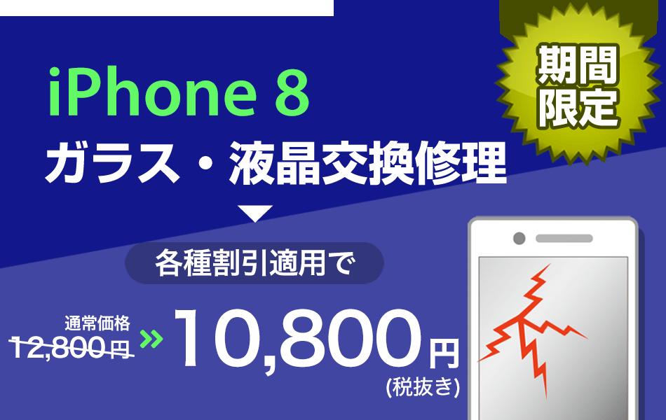 iPhone8 ガラス・液晶交換修理12000円