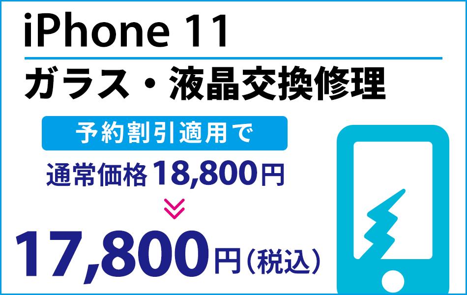 iPhone11 ガラス・液晶交換修理