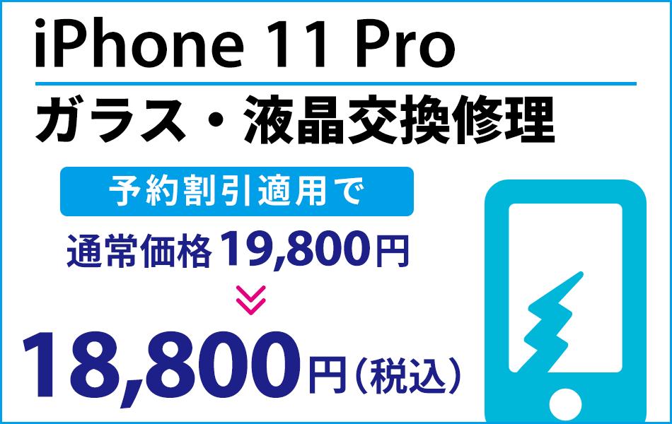 iPhone11pro ガラス・液晶交換修理
