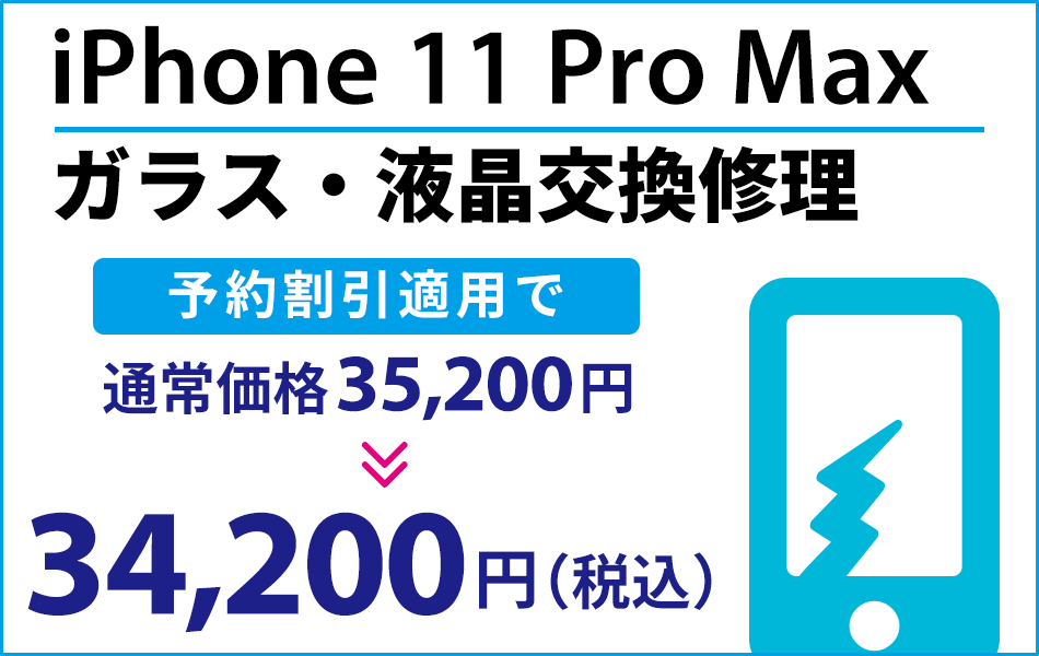 iPhone11promax ガラス・液晶交換修理