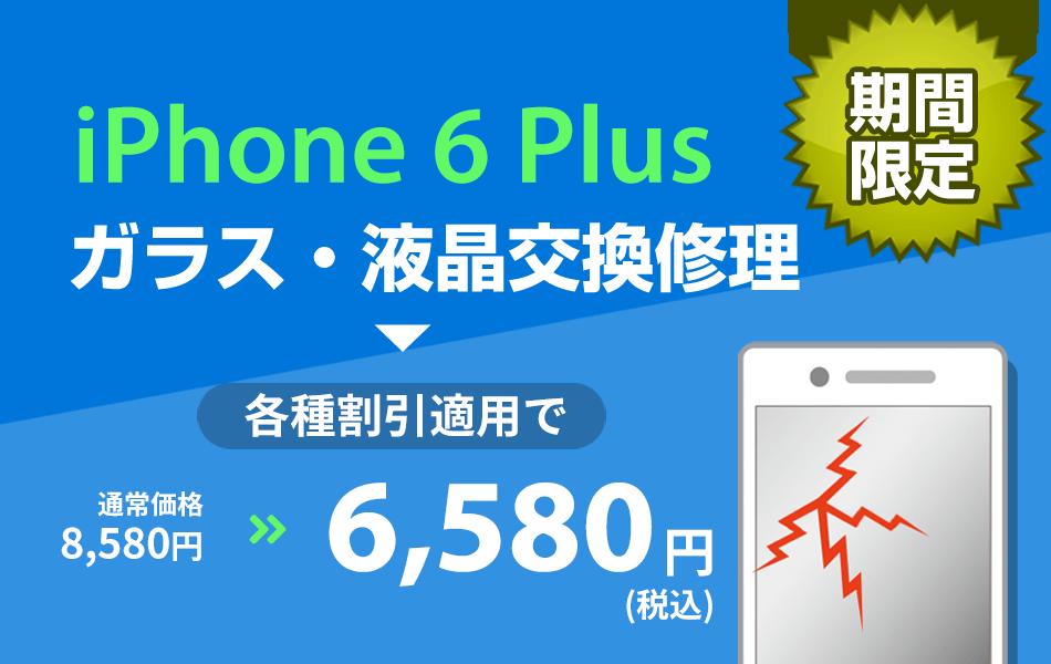iPhone6Plus ガラス・液晶交換修理