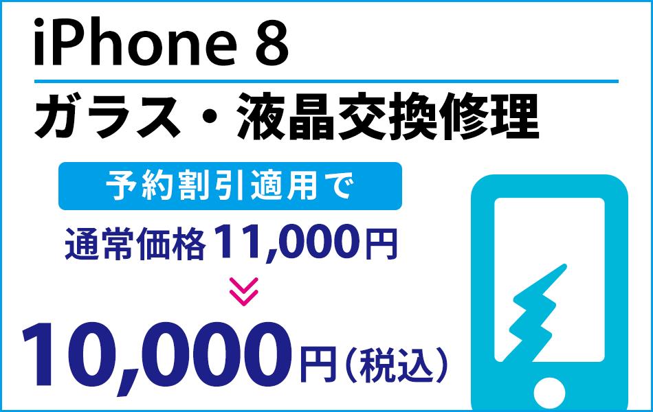 iPhone8 ガラス・液晶交換修理