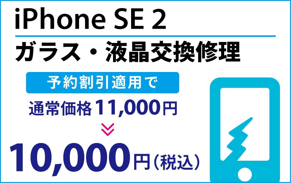 iPhoneSE2 ガラス・液晶交換修理