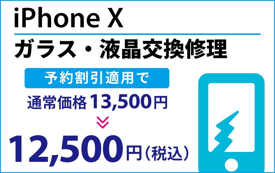 iPhoneX ガラス・液晶交換修理
