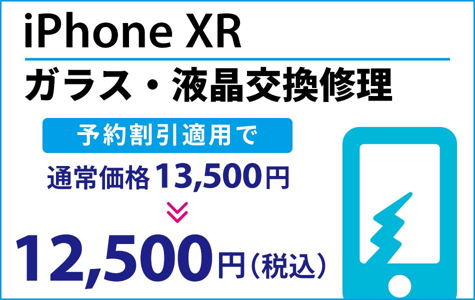 iPhoneXR ガラス・液晶交換修理