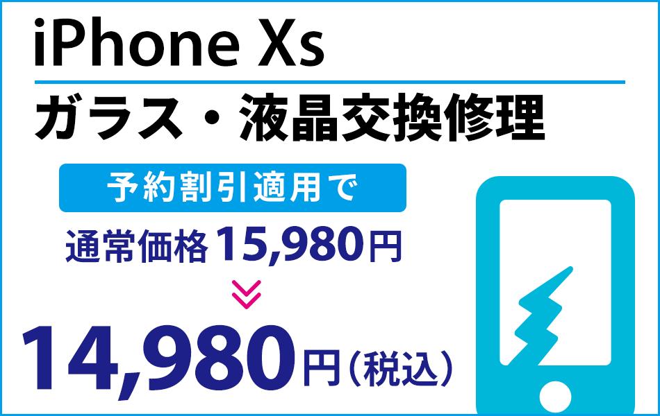 iPhoneXs ガラス・液晶交換修理