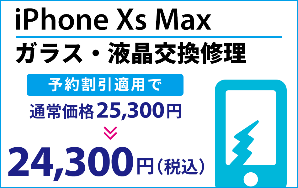 iPhoneXsMax ガラス・液晶交換修理