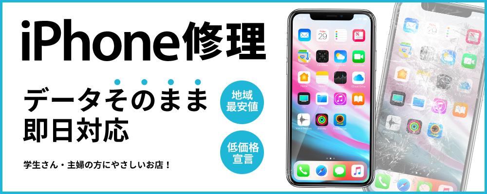 iPhone修理・iPad修理 フレンテ西宮